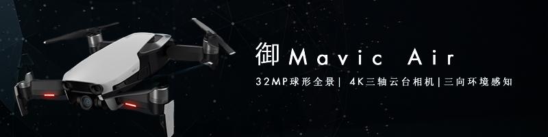 大疆-御-Mavicair无人机
