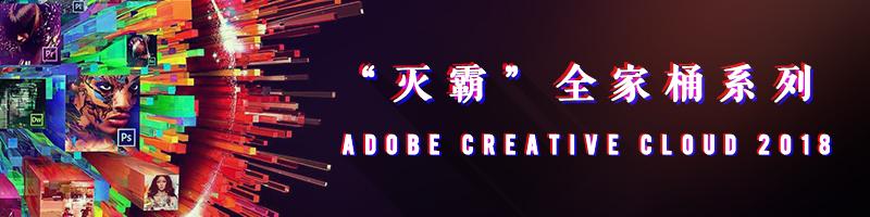 "Adobe CC 2018 ""灭霸""全系列"