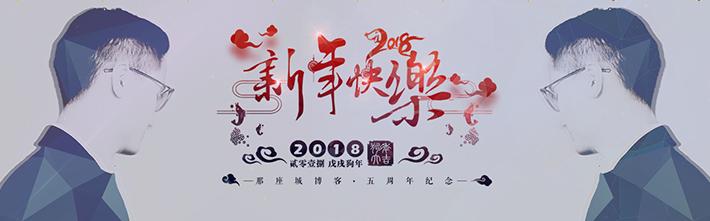 2018新年快乐 狗年大吉