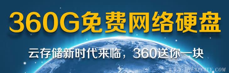 360云盘推出360G超大免费扩容空间