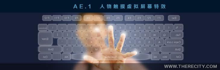 AE制作人物触摸虚拟屏特效