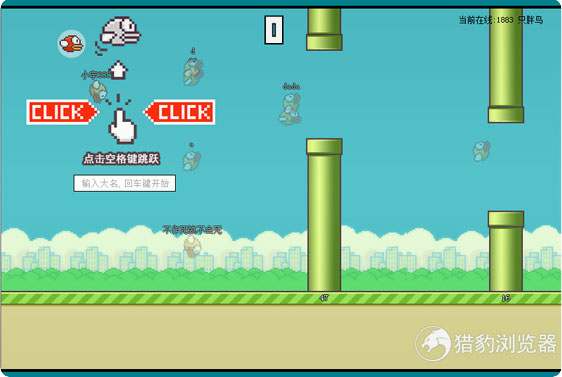 又爱又恨的Flappy Bird网页版