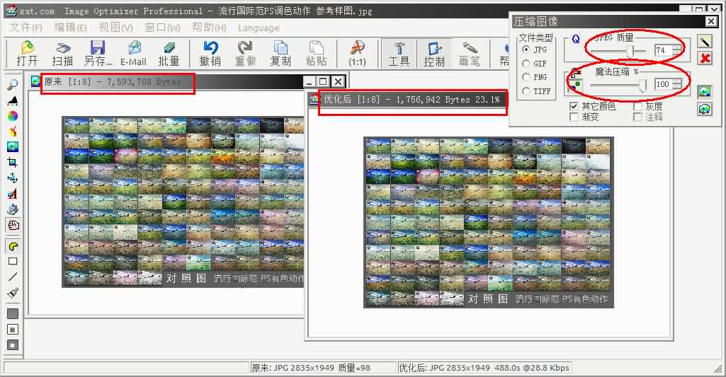 Image Optimizer(图像压缩的利器)V5.10汉化特别版
