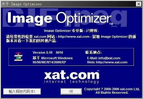 Image Optimizer(图像压缩的利器)V5.10汉化绿色版