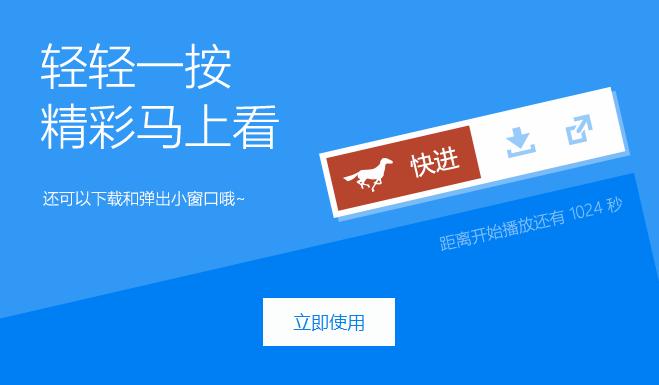 体验新版傲游浏览器'快进广告'功能