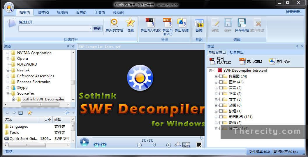 硕思闪客精灵7.1专业版破解版-Flash必备利器