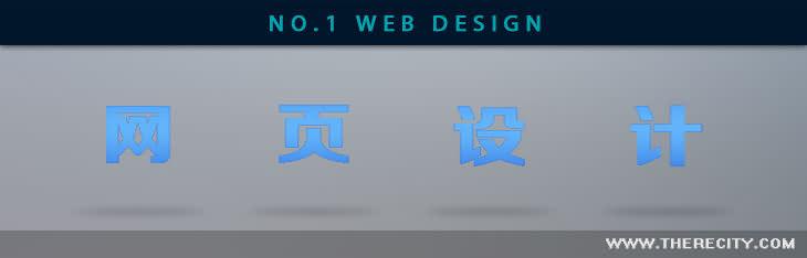 网页设计实例制作