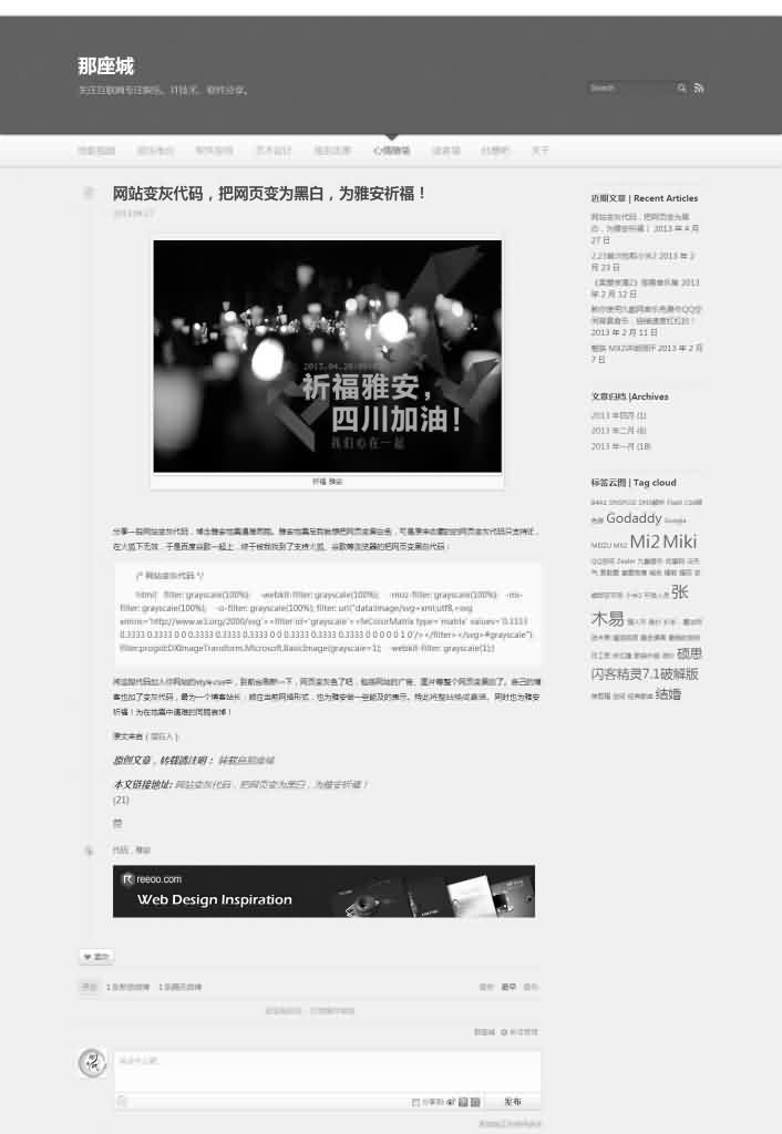 网站变灰代码,把网页变为黑白,为雅安祈福!