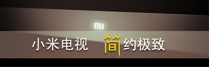 2013小米电视介绍视频-简约极致